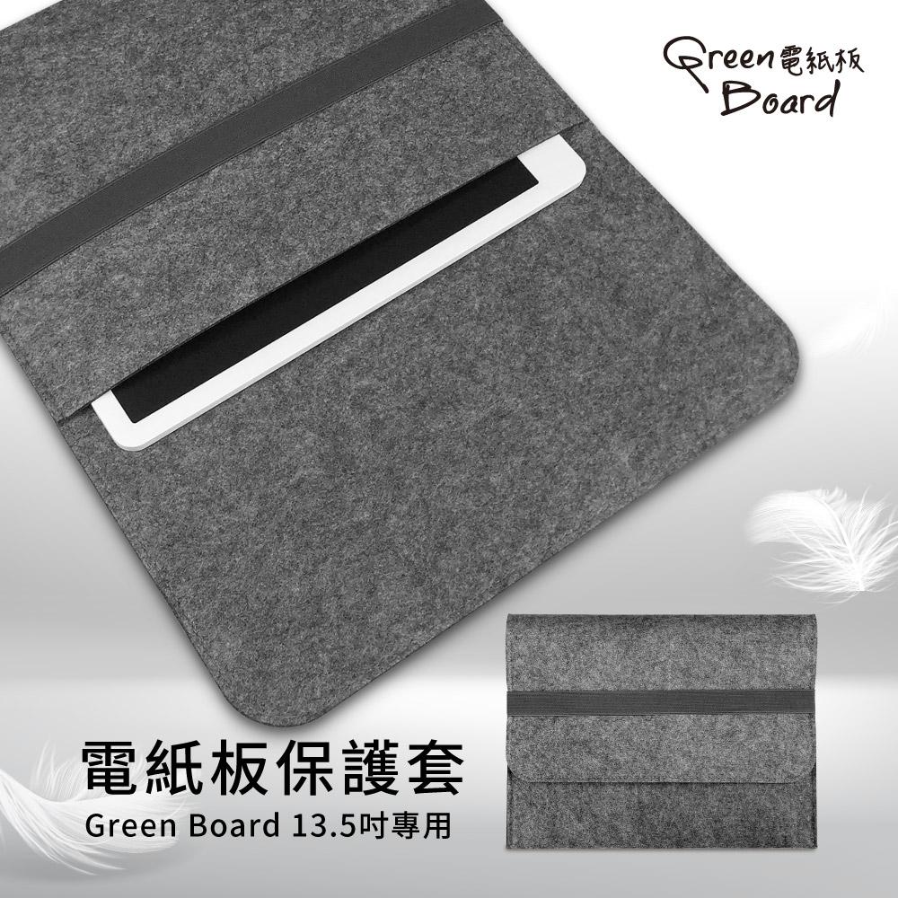 greenboard13.5吋手寫板信封式保護套