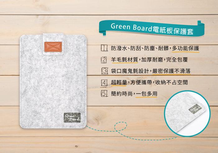 Green Board 電紙板保護套 防潑水,防刮,防塵,耐髒更堅固耐用。