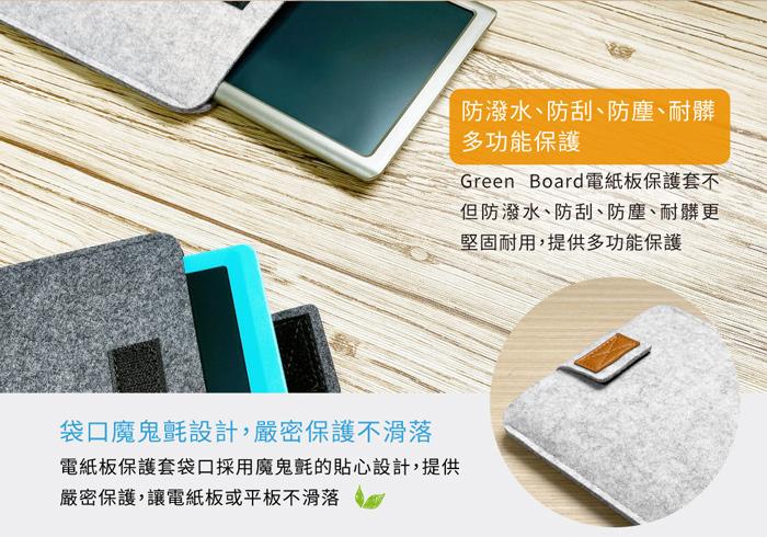 Green Board電紙板保護套 袋口魔鬼氈設計,嚴密保護不滑落 平板電腦
