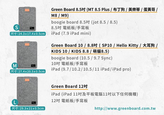 GreenBoard電子紙手寫板專用信插式保護套超輕量設計
