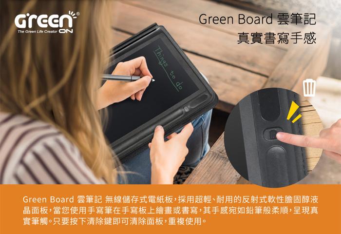 Green Board 雲筆記 液晶電子紙手寫板