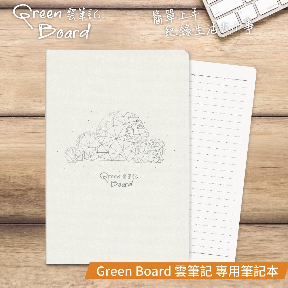 Green Board 雲筆記專用筆記本