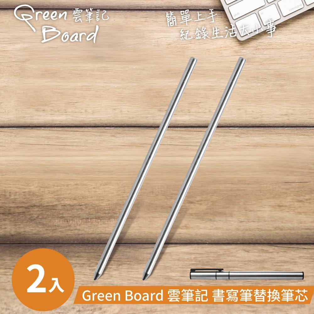 Green Board 雲筆記 書寫筆專用筆芯