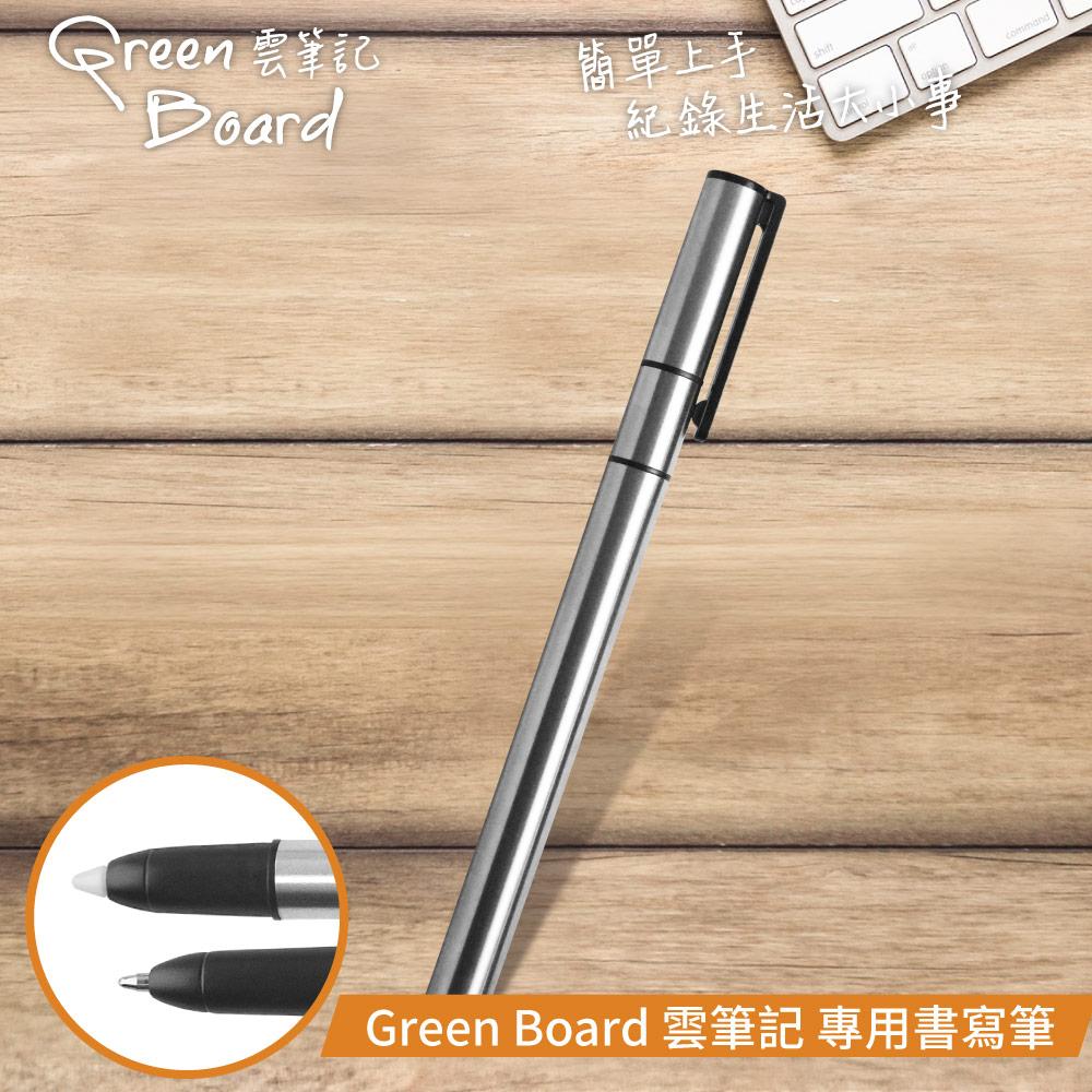 Green Board 雲筆記專用書寫筆 雙筆頭