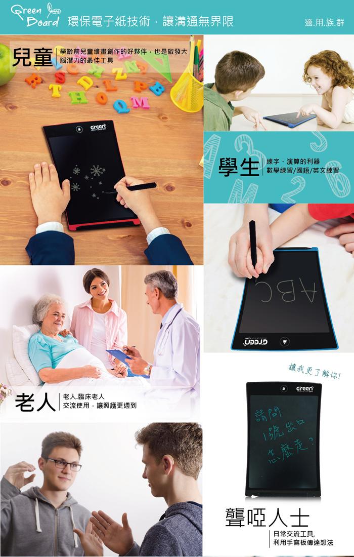 green-board,電子紙手寫板,適合小孩,學生,老人,聾啞人士等