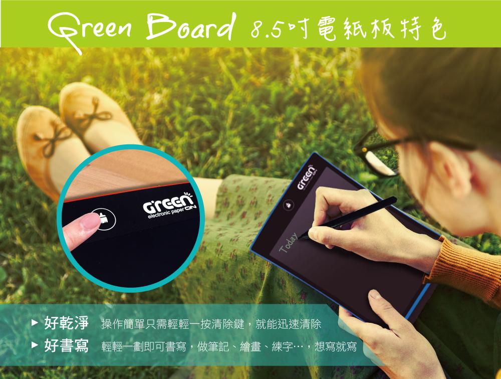 Green Board 電紙板,一鍵清除