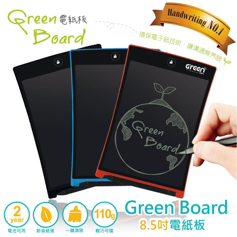 Green Board 8.5吋電紙板 手寫塗鴉板