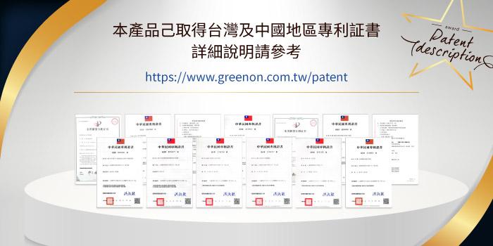 Green Board 專利