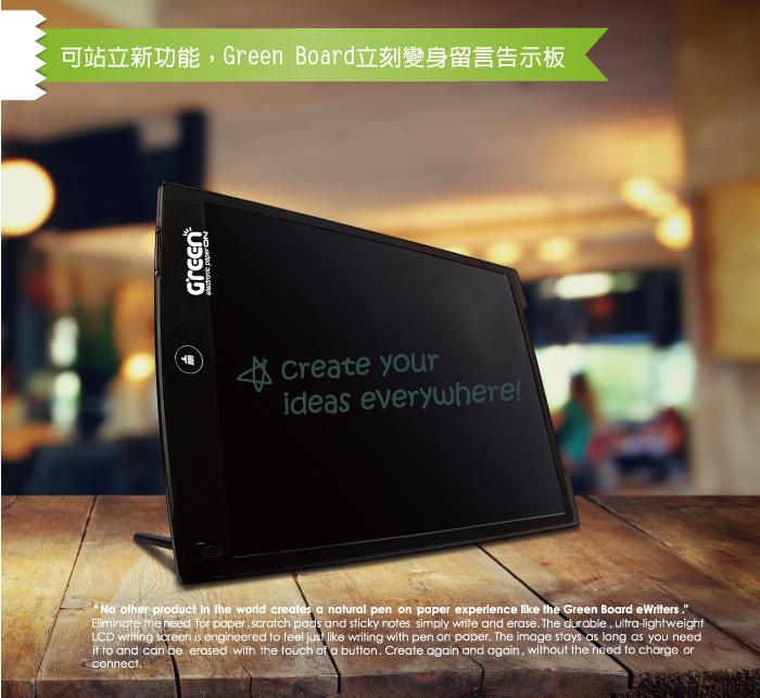 Green Boad12吋可站立新功能