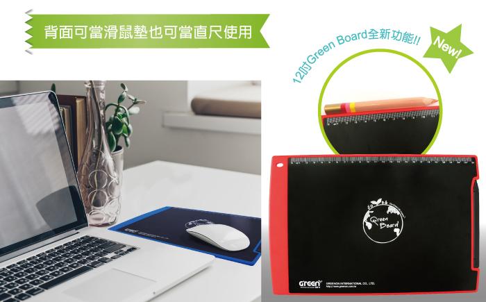 Green Board環保電子紙
