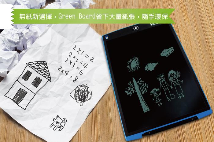 Green Board液晶電子紙