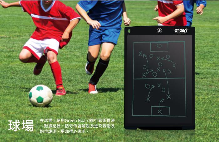 Green Board在球場上使用更加得心應手