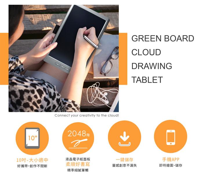 Green board Sync 雲端繪圖板 支援壓力感測 數位繪圖最佳選擇