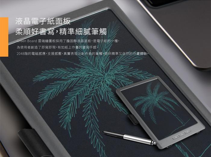 Green board Sync 雲端繪圖板 電子紙手寫板 膽固醇液晶