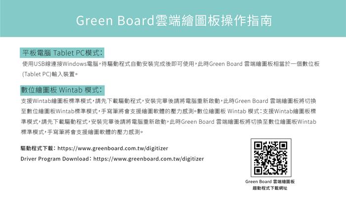 Green board Sync 雲端繪圖板 操作指南 連接說明