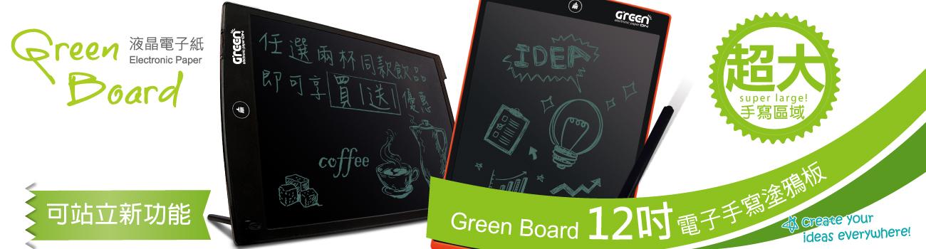Green Boad12吋 電子紙手寫板