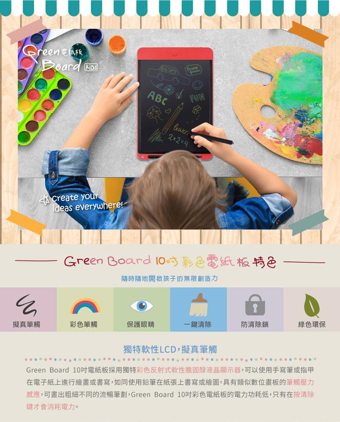 Green Board KIDS 10吋 彩色電子紙手寫板 記事 手寫 塗鴉板