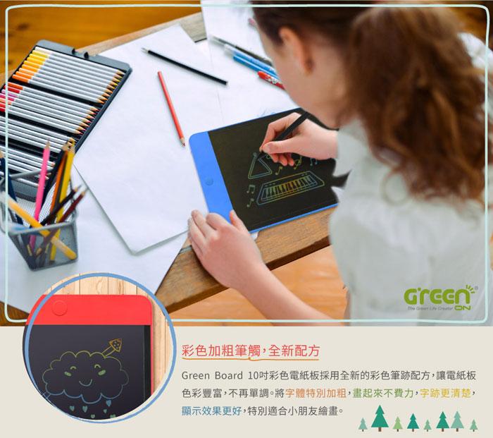 Green Board KIDS 10吋 彩色電紙板 彩色筆畫 擬真筆觸