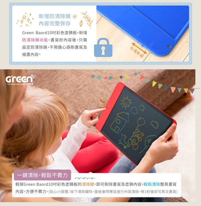 Green Board KIDS 10吋 彩色電紙板 電子紙手寫板 清除鎖定 防誤清設計