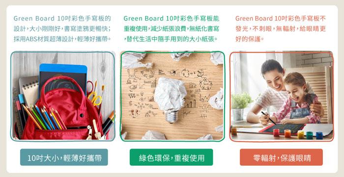 Green Board KIDS 10吋 彩色電紙板 輕薄好攜帶 綠色環保 保護眼睛