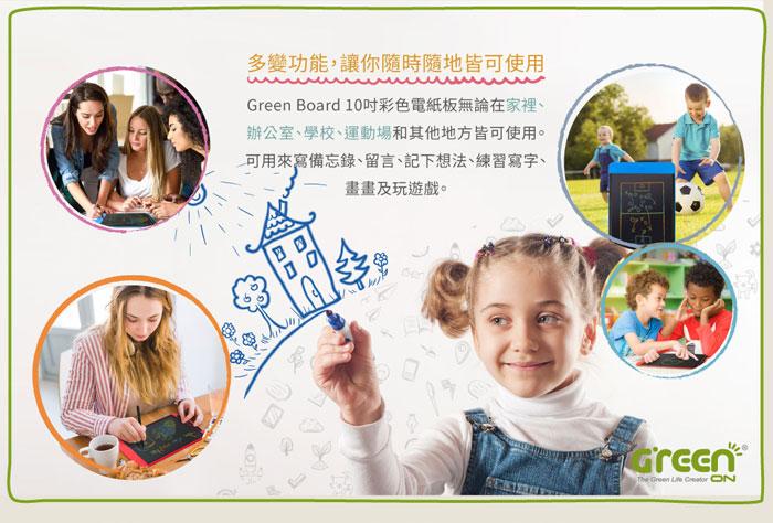 Green Board KIDS 10吋 彩色電紙板 液晶手寫板 站立展示 廣告看板 留言 練字