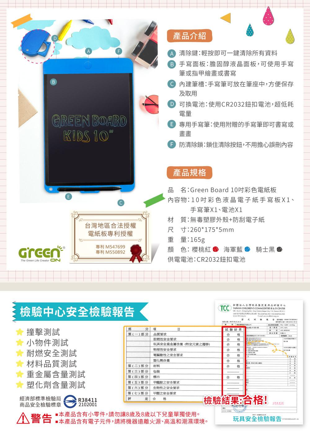 Green Board KIDS 10吋彩色電紙板 電子紙手寫板 學習教具 溝通輔具