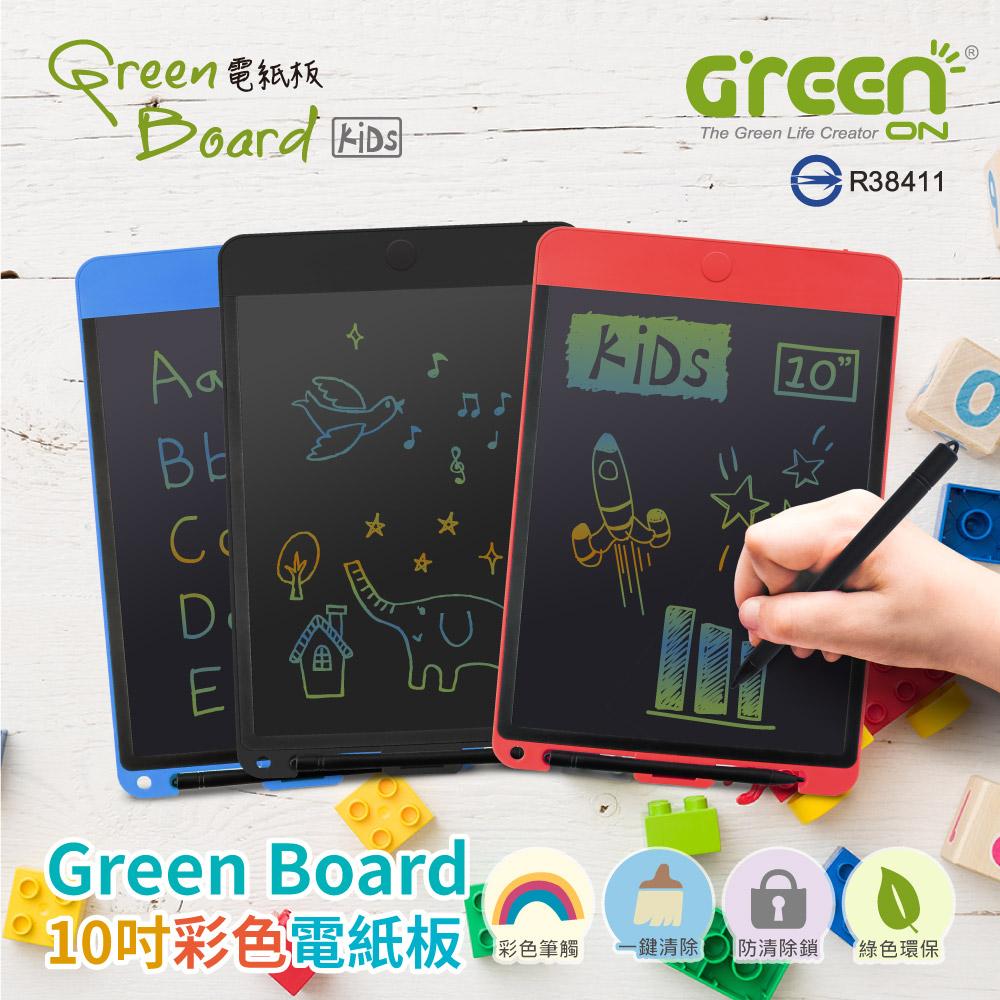 Green Board KIDS 10吋彩色電紙板 液晶手寫板 原廠保固