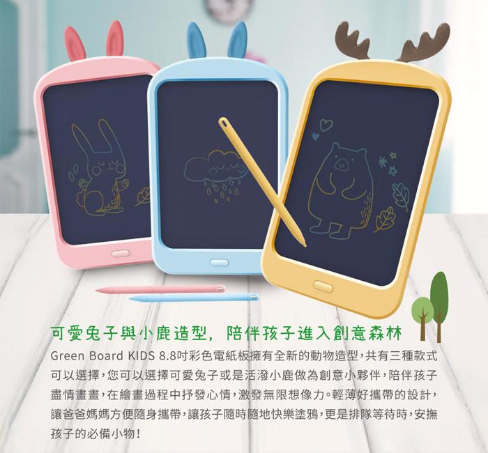 Green Board KIDS 8.8吋電紙板 動物造型畫板 塗鴉板