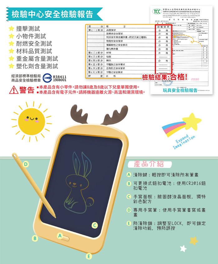 Green Board KIDS 8.8吋彩色電紙板 產品規格介紹