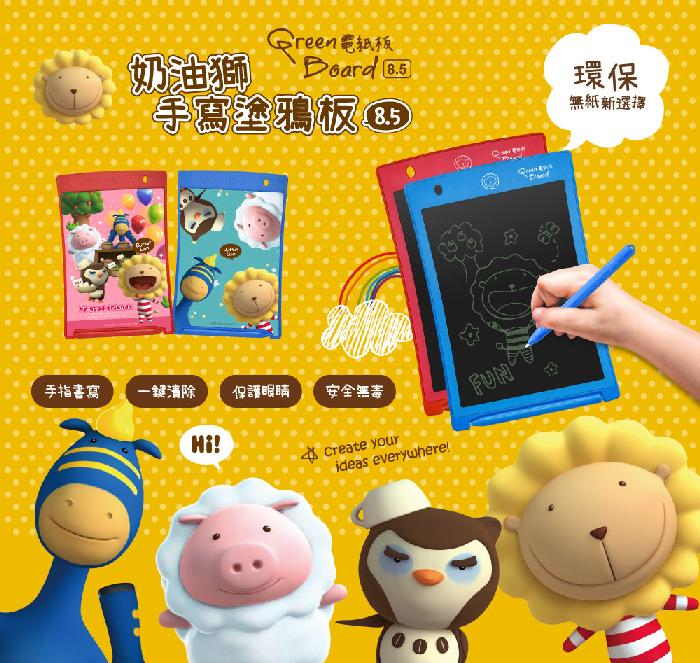 Green Board 限量 奶油獅8.5吋手寫塗鴉板 電子紙手寫板  畫畫塗鴉、練習寫字、玩遊戲