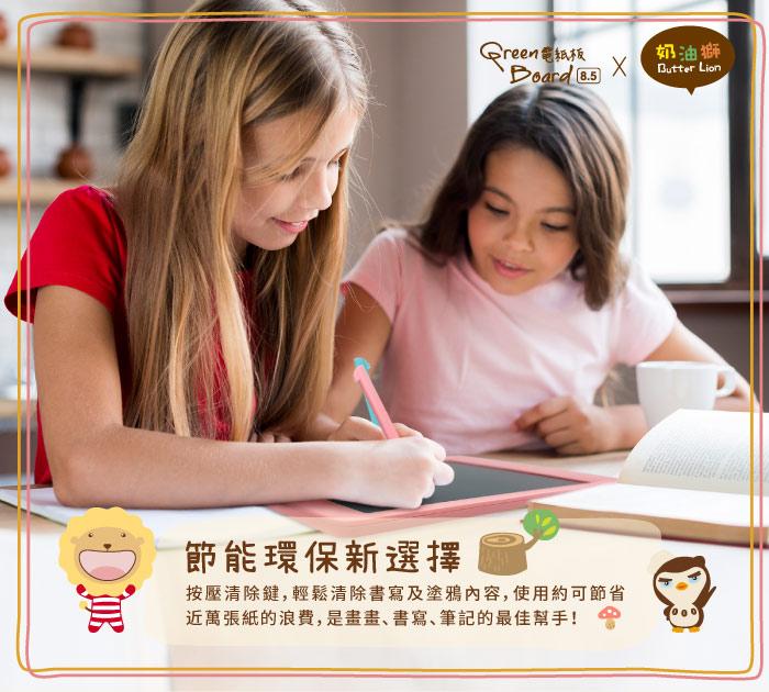 Green Board 奶油獅彩色電紙板 省紙環保 重複使用