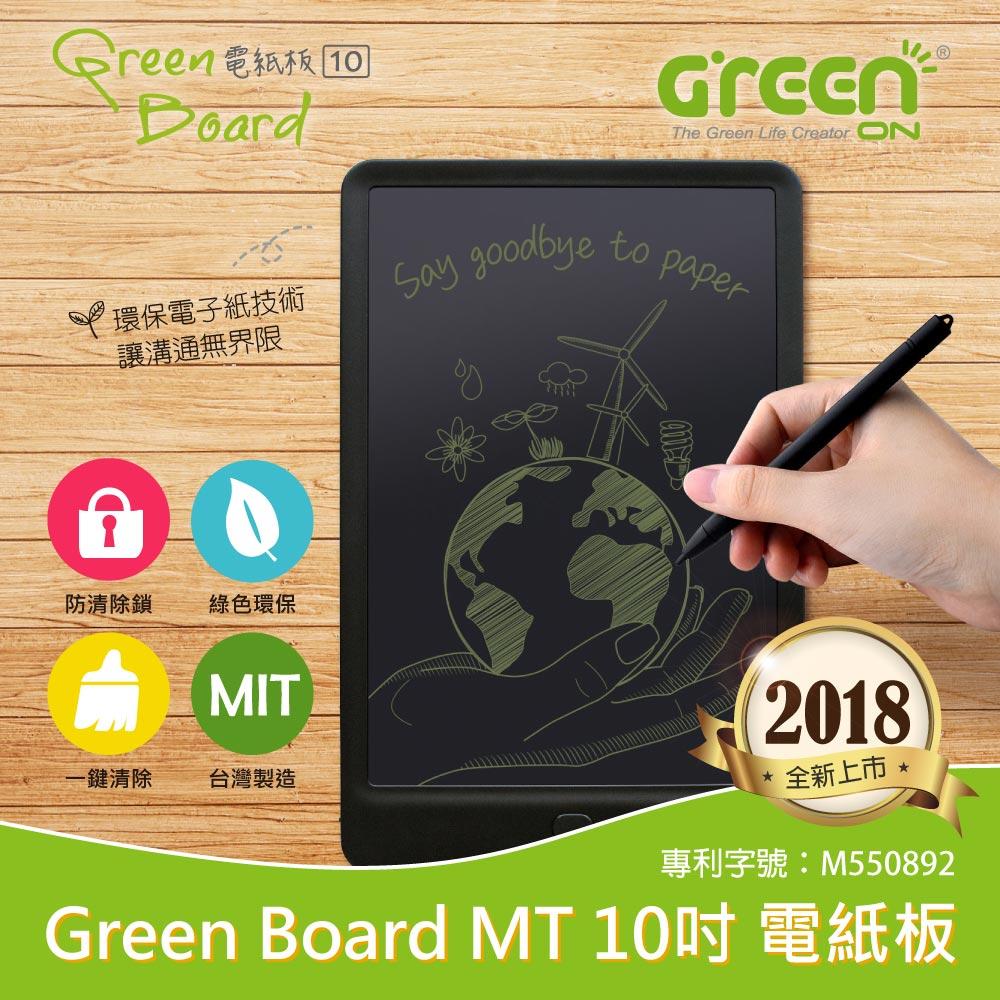 Green Board MT10 電紙板 液晶手寫板