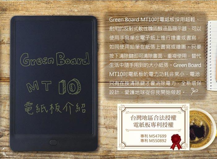 Green Board MT10吋 電紙板 液晶 電子紙