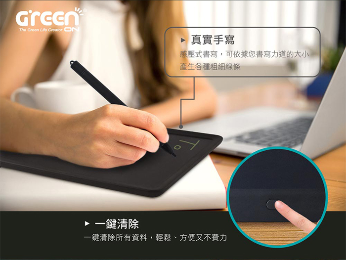 Green Board MT 10一鍵清除 液晶手寫板