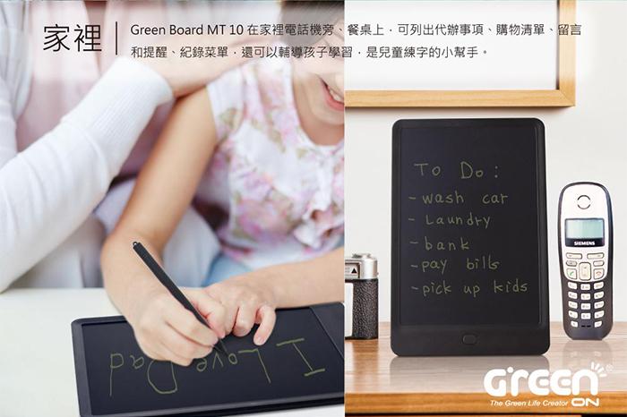 Green Board MT10電子紙