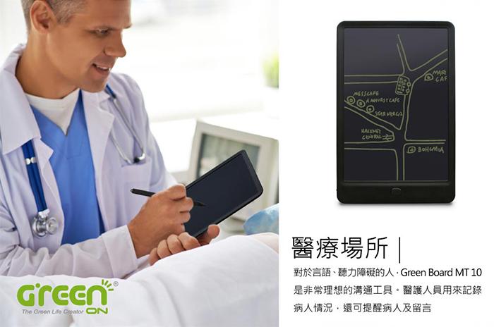 Green Board MT 10吋 液晶手寫板 溝通工具