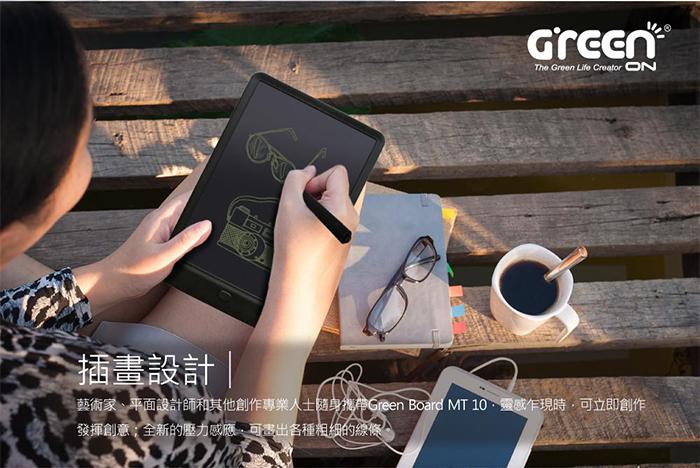 Green Board MT 10 液晶手寫板 感壓 筆畫 粗細線條