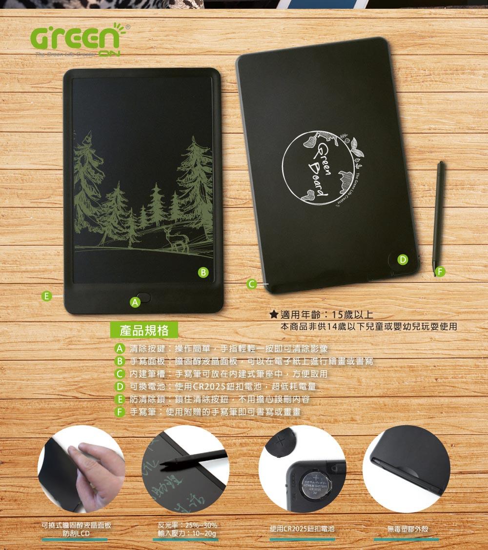 Green Board MT 10吋 電紙板 液晶手寫板 介紹