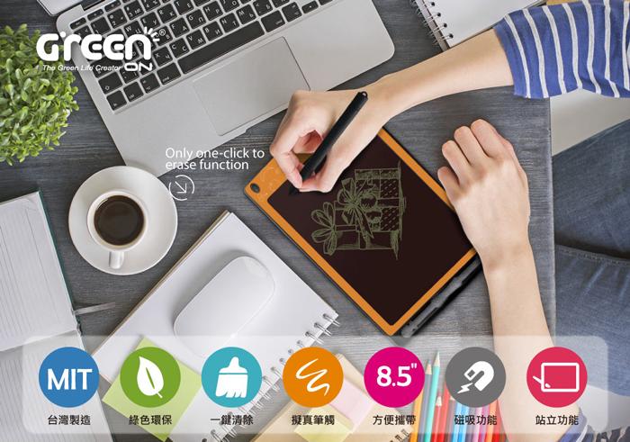 Green Board MT8.5吋電紙板  MIT台灣製 綠色環保