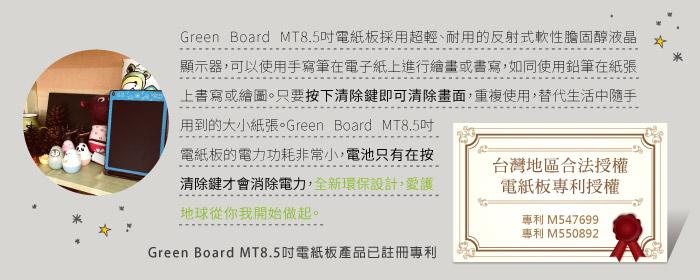 Green Board MT 8.5吋電子紙手寫板 超輕 耐用