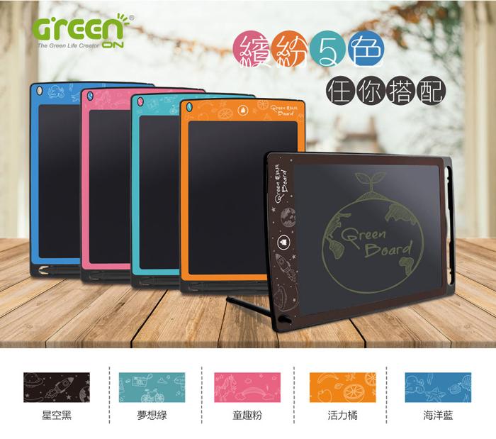 Green Board MT 8.5電子紙 繽紛5色,搭配獨家設計圖案,更顯獨特個性