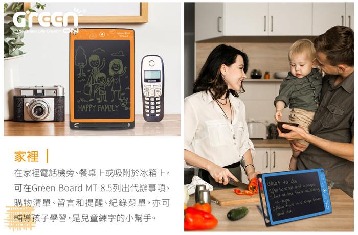 Green Board MT 8.5 購物清單 溫馨提醒 好幫手