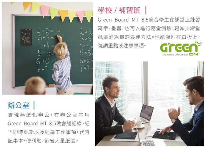 Green Board MT 8.5 課堂上練習寫字、畫畫