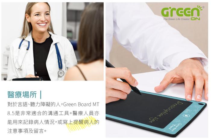 Green Board MT 8.5 辦公室 會議記錄