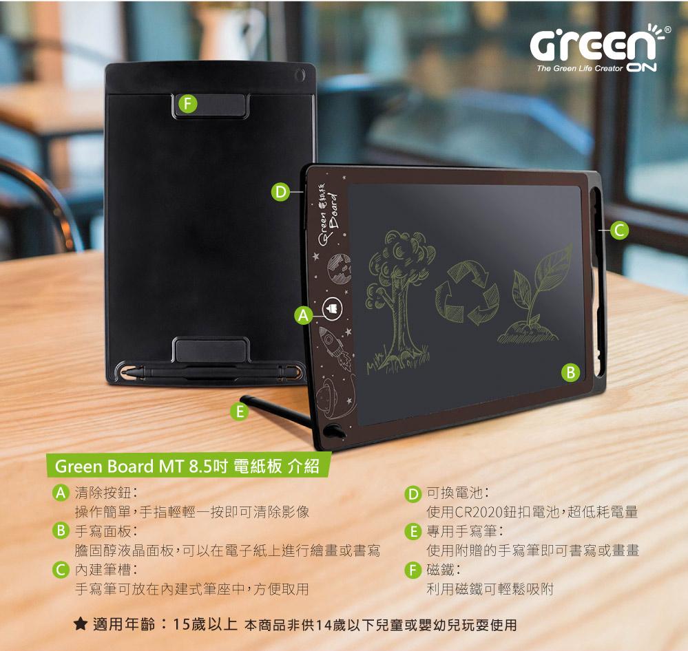 Green Board MT 8.5吋 手寫板溝通工具