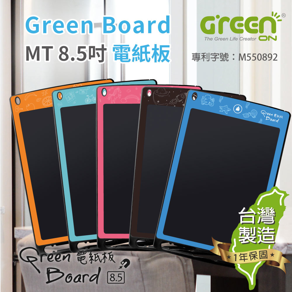 Green Board MT 8.5吋 電紙板 電子紙手寫板