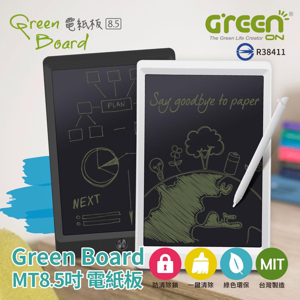 Green Board MT 8.5吋 電紙板 液晶手寫板