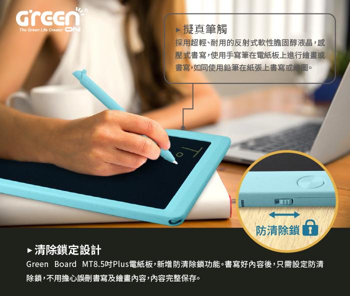 Green Board 8.5吋商務電紙板 清除鎖定