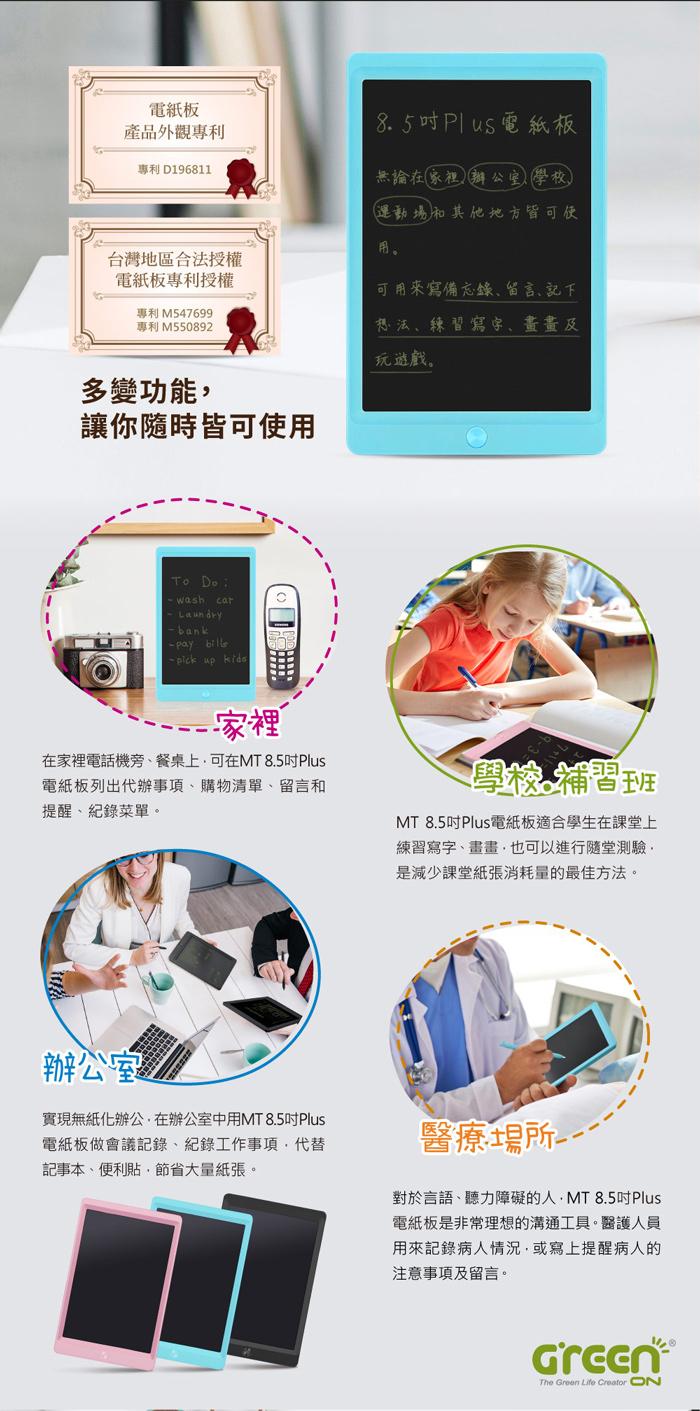 Green Board MT 8.5 Plus 電紙板 應用 使用推薦