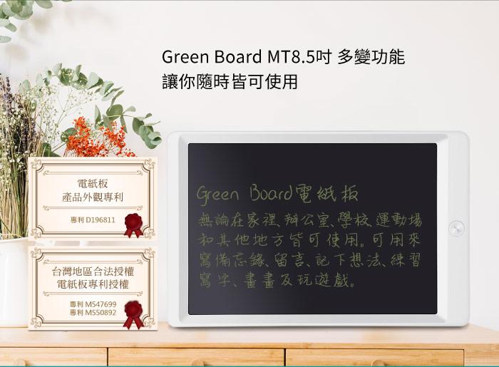 Green Board MT 8.5 液晶手寫板 黑白特務版